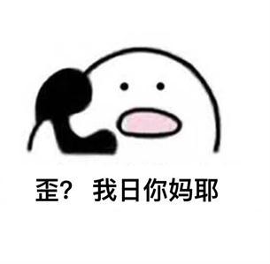 首页 聊天联络 qq 表情 → 歪呼叫我的小可爱表情包   歪呼叫我的小