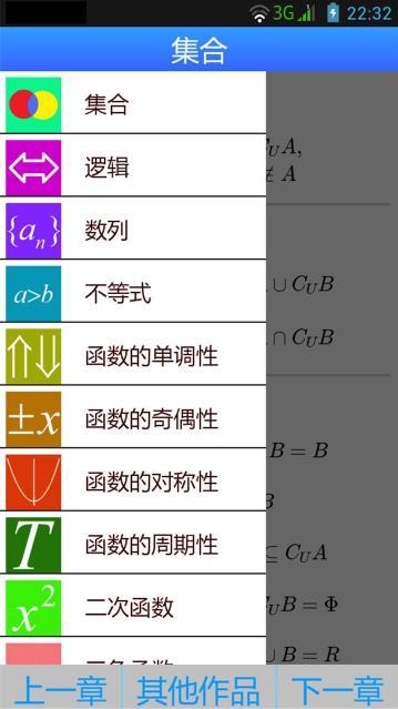 初高中数学公式app下载 初高中数学公式软件下载1.2
