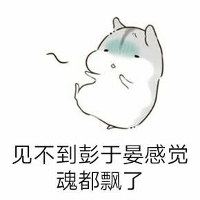 彭于晏仓鼠表情包下载 彭于晏仓鼠表情包无水印版下载