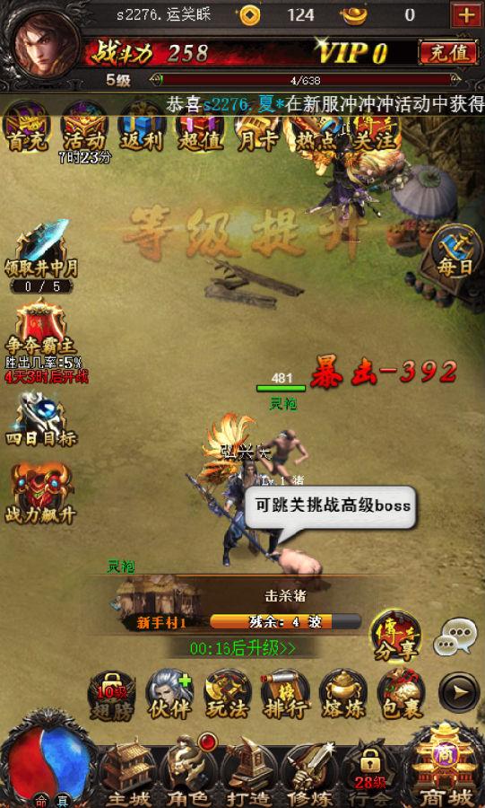 传奇世界仗剑天涯h5蝴蝶互动 传奇世界仗剑天涯h5微端下载v1.0 西西