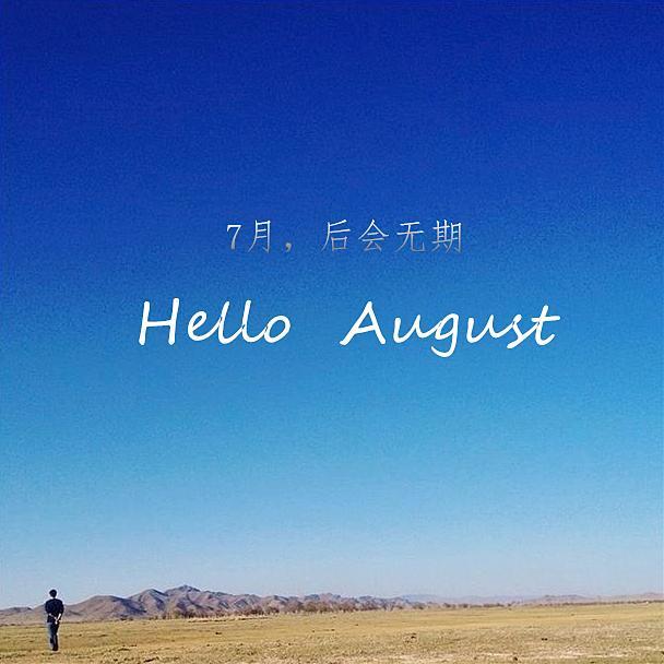 再见七月八月你好带字图片下载 再见7月你好8月带字图片无水印下载