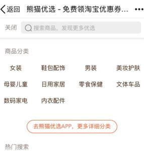 熊猫优选怎么顶付优惠券?熊猫优选优惠券顶付方法伸见