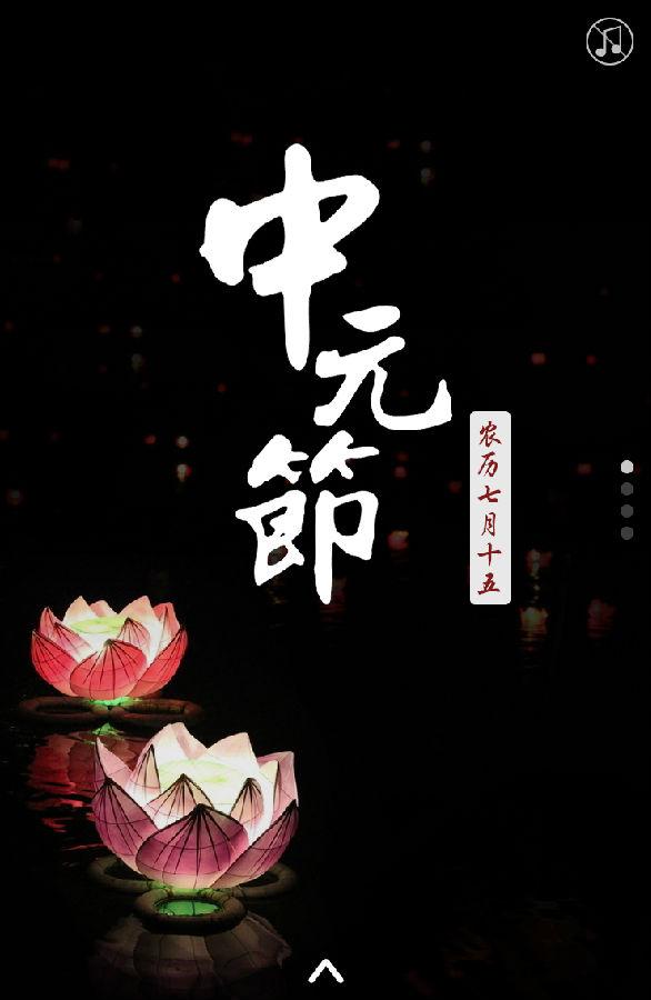 中元节手抄报图片完整版下载 中元节图片大全下载2017最新版