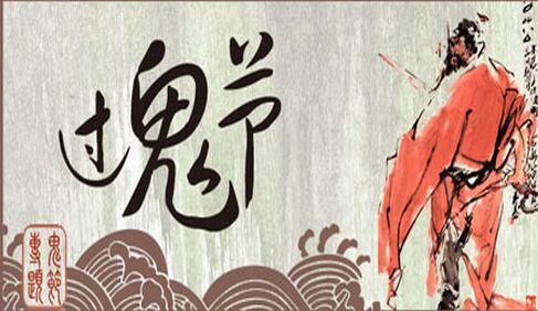 关于中元节的手抄报设计模板 中元节手抄报海报资料内容图片下载