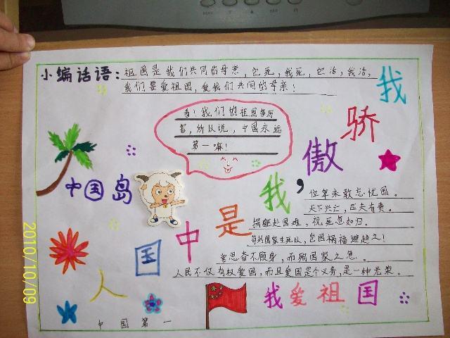 黄色录象_我骄傲我是中国人手抄报下载|我骄傲我是中国人手抄报素材图片 ...