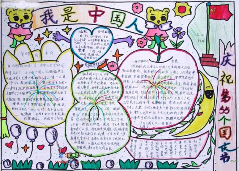开学第一课以中华为骄傲的手抄报资料 我骄傲我是中国人手抄报内容图图片