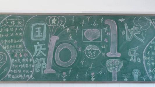 以国庆和中秋为主题的黑板报图片 庆国庆迎中秋黑板报图片大全下载图片