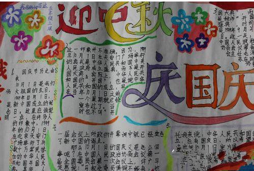 迎双节庆团圆双庆中秋国庆图手抄报 月圆庆中秋盛事迎囯庆看得清的手图片