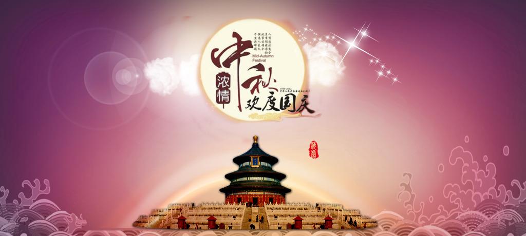国庆中秋双节图片素材无水印