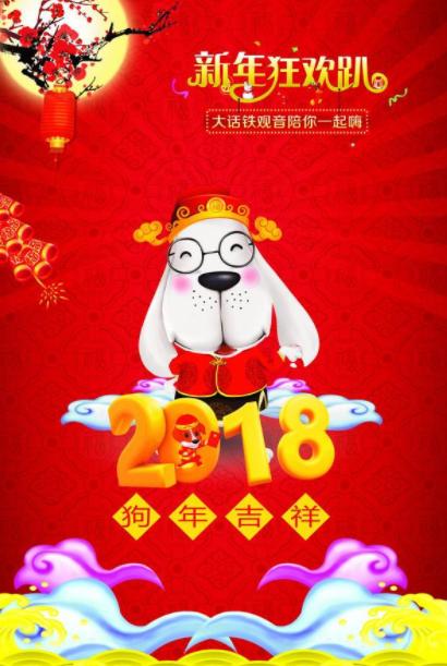 2018年狗年春节祝福语有哪些