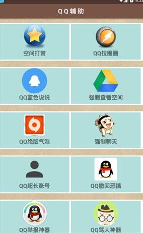 qq绝版气泡免费领取永久软件app 小肾魔盒qq百变气泡免费设置工具下